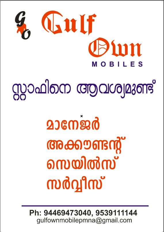 Gulf Own Mobiles