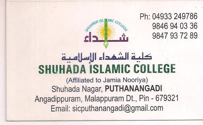 shuhada islamic college